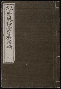 蝦夷風俗彙纂