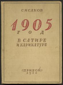 1905 год в сатире и карикатуре