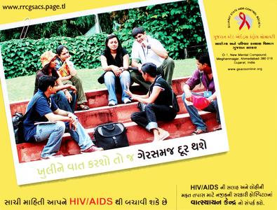 Gujarat State AIDS Control Society 2