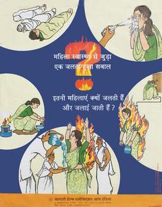 Why women burn?