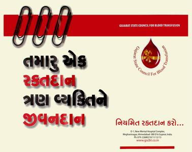 Gujarat State Council for Blood Transfusion 3