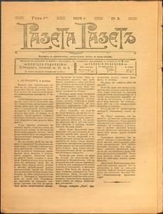 Газета газет