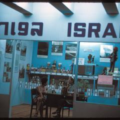 That Luang fair : Israeli exhibit
