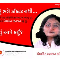 Gujarat State Council for Blood Transfusion 2