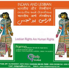 Indian and lesbian. Lesbian rights are human rights