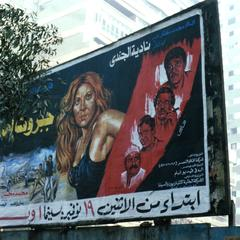 Cairo Billboard Advertising a Movie