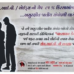 Gujarat State AIDS Control Society 5