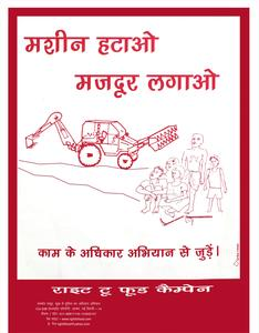 Stop machines, use laborers