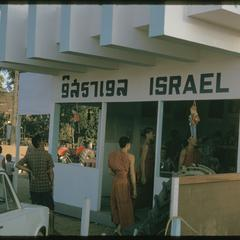 That Luang fair : Israeli exhibit