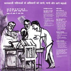 Protection from workplace sexual harrassment. Know the rights of working women, respect them, promote them.