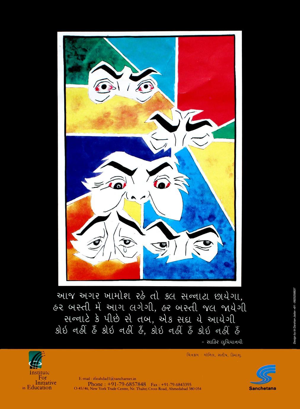 Sanchetna poster 2