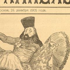 Russian Satirical Journals