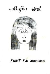 The struggle of women's liberation : fight for selfhood
