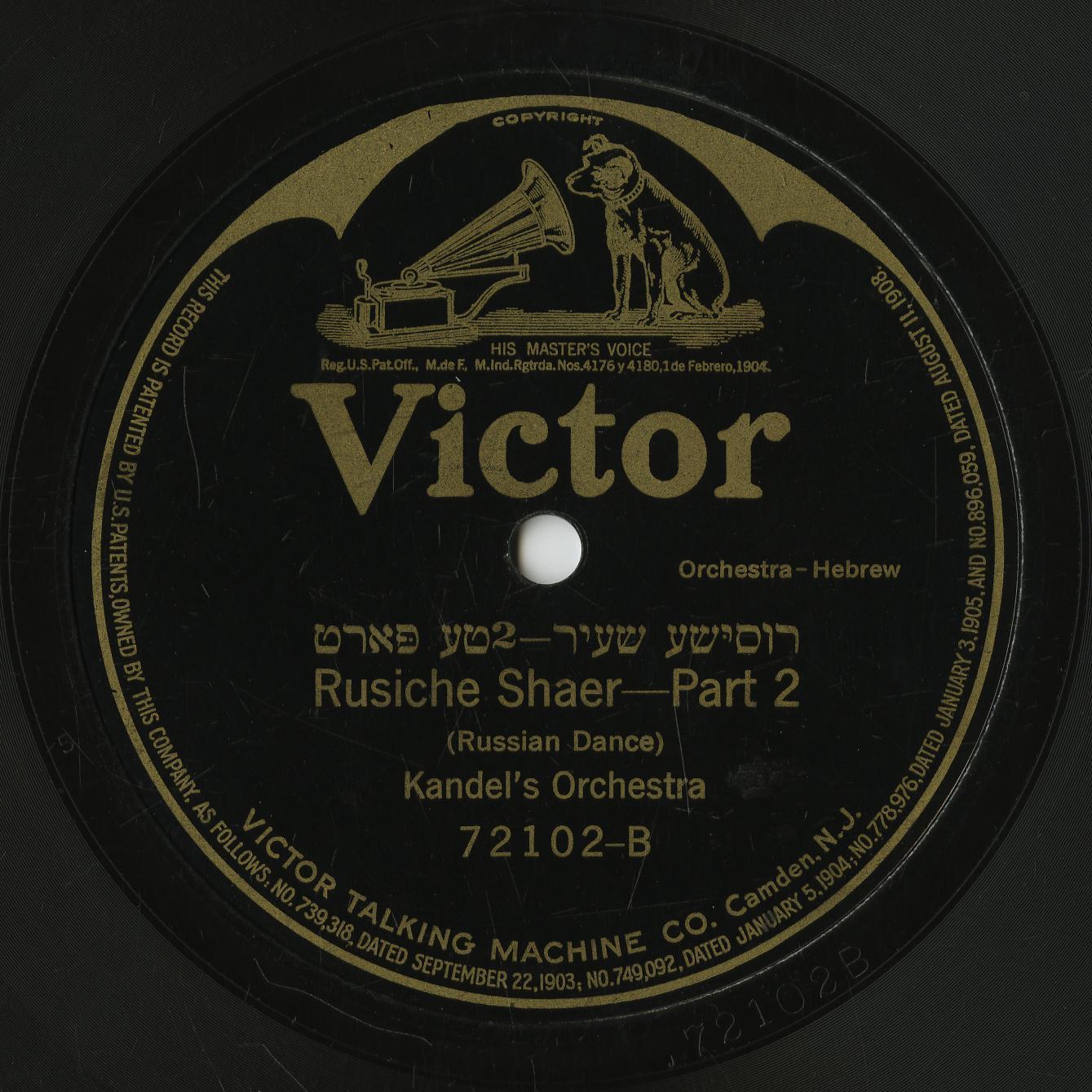 רוסיּשע שיער-2טע פּארט (1 of 2)