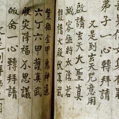 Yao astrology book in Houa Khong Province