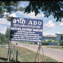Agricultural Development Organization sign