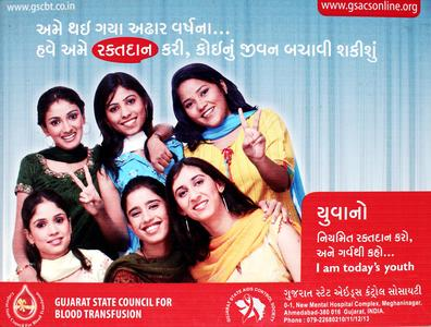 Gujarat State AIDS Control Society 1