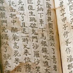 Yao (Iu Mien) manuscript written in Chinese in Houa Khong Province