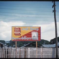 Cigarette billboard